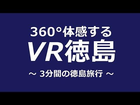 360°体感する VR徳島