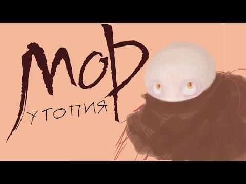 Мор Утопия classic HD