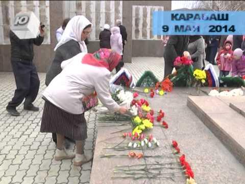 Карабашцы отметили День Победы