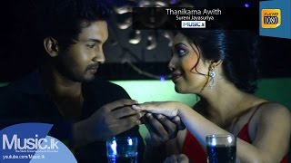 Thanikama Awith - Sureni Jayasuriya
