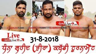 Dhanna Shahid (Zira) Kabaddi Tournament 31 August 2018 Live Now