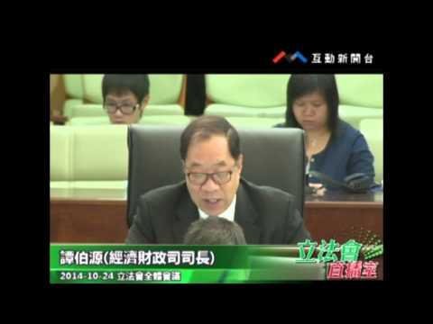 譚伯源 經濟財政司司長 20141024 ...