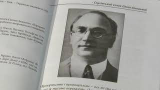 """""""Портрети у профіль"""" Євген Онацький"""