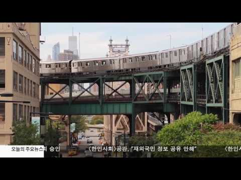 역내 납성분 조사 의무화 법안 통과 6.08.17 KBS America News