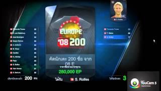 FIFA ONLINE 3 : ของฟรี3ใบ ก็เสียวได้, fifa online 3, fo3, video fifa online 3