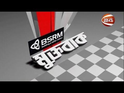 মুক্তবাক | বিজয়ের বার্তা | 16 December 2018