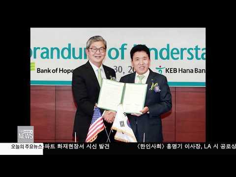 한인사회 소식 5.30.17 KBS America News