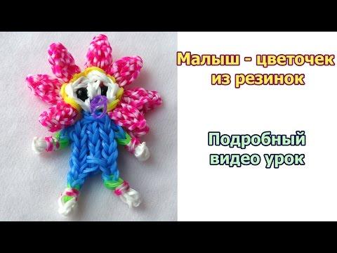 DIY Rainbow loom: baby flower. Малыш - цветочек из резинок: подробный видео урок