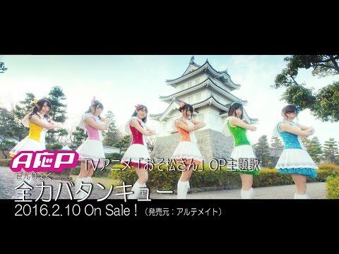 『全力バタンキュー』 PV ( #A応P )