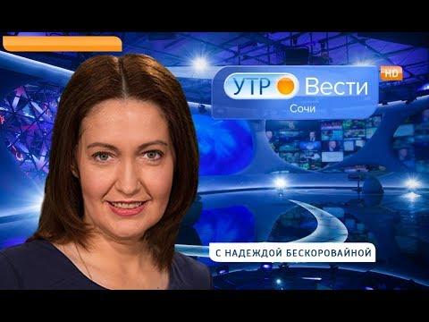 Вести Сочи 15.01.2018 8:35 видео