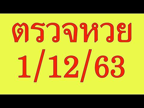 ตรวจหวย1/12/63 ตรวจผลลอตเตอรี่  1  ธันวาคม  2563