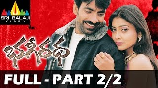 Bhageeratha Telugu Full Movie | Part 2/2 | Ravi Teja, Shriya | With English Subtitles