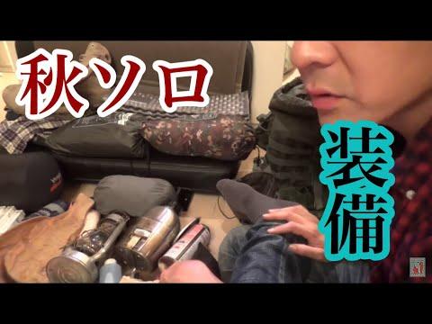 道具紹介【2018年秋の道具紹 前編】