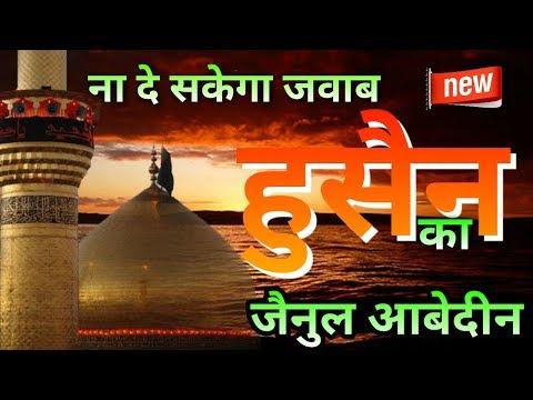 Video ना दे सकेगा जवाब हुसैन का||Zainul Abedin Kanpuri New Naat Sharif 2017||Muharram special download in MP3, 3GP, MP4, WEBM, AVI, FLV January 2017