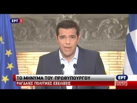 Αλ. Τσίπρας: Θέτω στην κρίση του λαού όλα όσα έπραξα