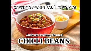Chili Beans - የአማርኛ የምግብ ዝግጅት መምሪያ ገፅ - Amharic Recipes