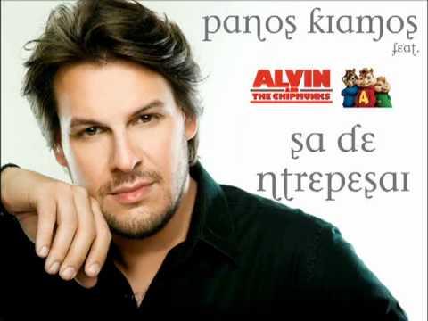 Panos Kiamos & The Chipmunks - Sa De Ntrepesai (видео)