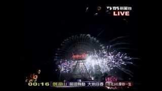 2013劍湖山跨年煙火(2013-1-1)