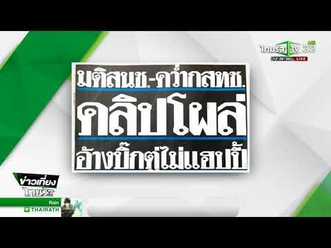 โหวตคว่ำ กสชท. ซ้ำรอย กกต. : ขีดเส้นใต้เมืองไทย | 20-04-61 | ข่าวเที่ยงไทยรัฐ