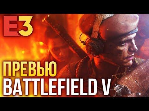 Как изменился BATTLEFIELD 5? I E3 2018