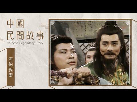 中國民間故事 河伯娶妻 Chinese legendary story