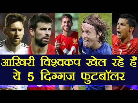 FIFA 2018 : Lionel Messi, Cristiano Ronaldo, 5 Footballer Playing Last World Cup | वनइंडिया हिंदी