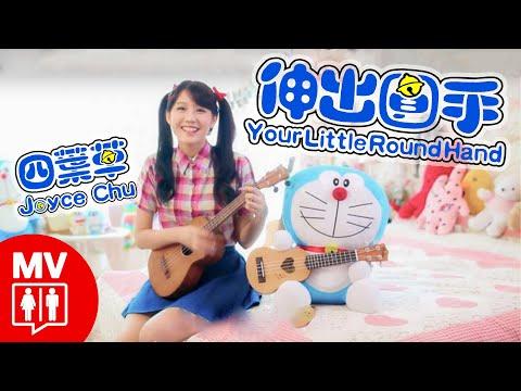 Your Little Round Hand by Joyce Chu, thiên thần của lòng e