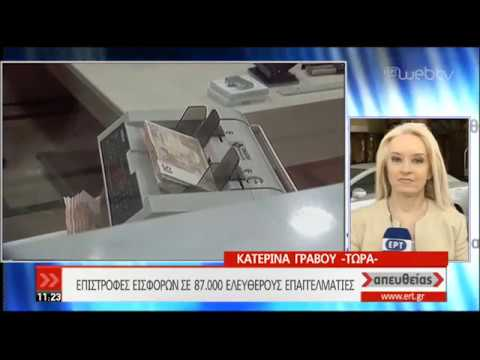 Πιστώθηκαν πάνω από 100 εκ.€ στους λογαριασμούς 86.187 ελεύθερων επαγγελματιών | 09/10/2019 | ΕΡΤ