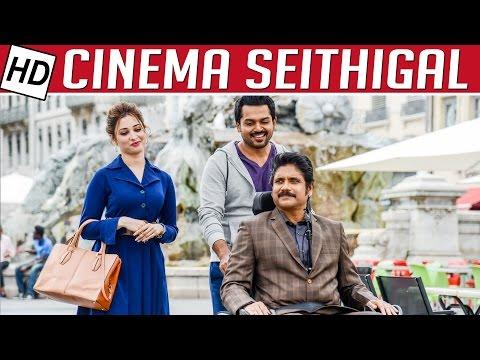 Thozha-has-a-soul-of-its-own-Akkineni-Nagarjuna-Cinema-Seithigal-Kollywood-News-Updates