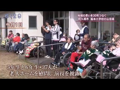 脇本小学校山田楽伝承30周年KTSスーパーニュース