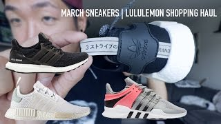 March 2017 Sneaker Pickups (Adidas NMD's, Ultra Boosts, EQT's) | Mesha's Spring Lululemo