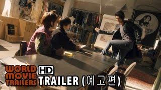 Fashion King Main Trailer  2014  Hd