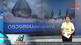 ที่นี่ Thai PBS - 23 พ.ย. 58