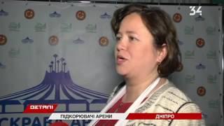 Яскрава арена Дніпра – 2016. Репортаж
