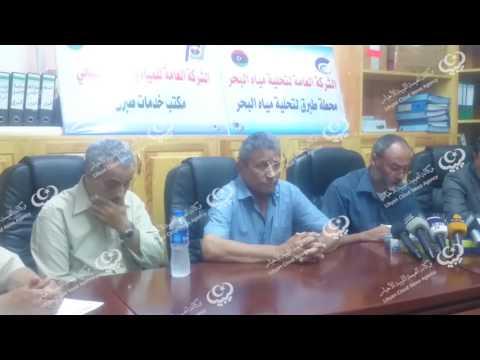 مؤتمر صحفي لإنقاذ الوضع المائي في طبرق