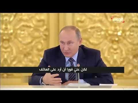 #فيديو : الرئيس الروسي يقطع اجتماعاً للرد على اتصال هاتفي من خادم الحرمين