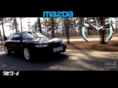 MAZDA MX6 Новый обзор и новая исторрия Павлодар