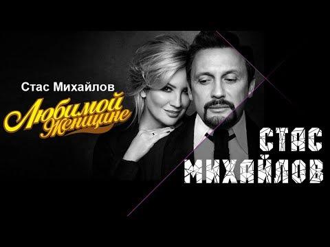 Стас Михайлов - Любимой женщине Лучшие песни (видео)