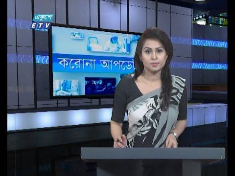 09 Pm News || রাত ০৯টার সংবাদ || 23 May 2020 || ETV News