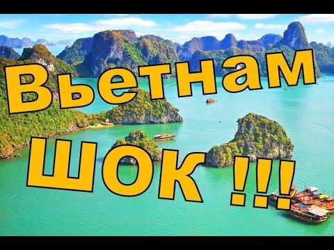 ШОК !!! Вьетнам. Путешествие по Вьетнаму природа достопримечательности и отдых во Вьетнаме.. (видео)