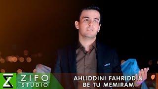 Ахлиддини Фахриддин - Бе ту мемирам (Клипхои Точики 2018)