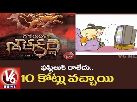 Popular TV Channel Has Bought Gautami Putra Satakarni Satellite Rights For Rs 9.15 Crores   V6 News