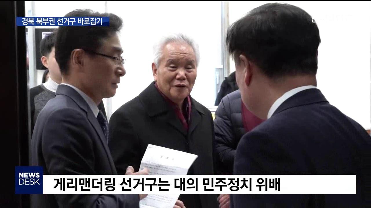 R)경북북부 선거구 바로잡기 본격화