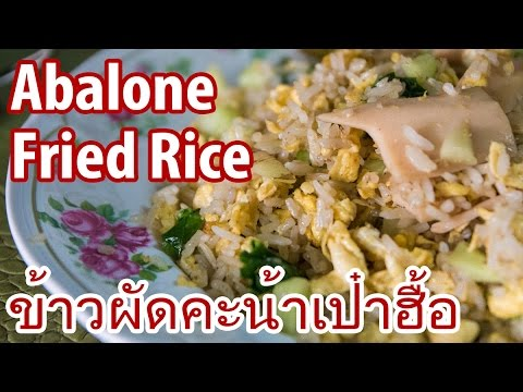 Abalone Fried Rice at Pat Radna Moo Noom (พัฒน์ ราดหน้าหมูนุ่ม)