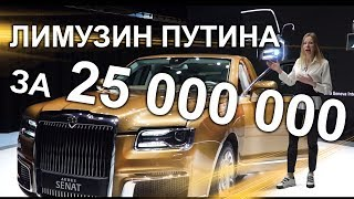 AURUS ПУТИНА – правда о САМОМ ДОРОГОМ автомобиле СТРАНЫ | КАРЕТА Путина – ПОЛНЫЙ обзор | Лиса Рулит