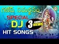 Ganesh Nimajjanam 2016 Special DJ Songs ||  Lord Ganapathi Devotional Songs