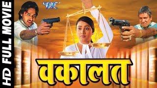 Video Waqalat - वकालत - Super Hit Bhojpuri Full Movie - Rani ChatterJee || Bhojpuri Full Film MP3, 3GP, MP4, WEBM, AVI, FLV Juli 2018