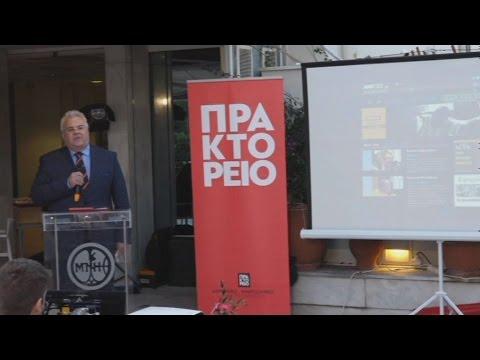 "To ""praktoreio sport"" το 10 παιδί του  Αθηναϊκού-Μακεδονικού Πρακτορείου"