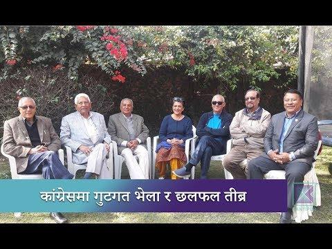 (Kantipur Samachar | महाधिवेशनको दौडमा नेपाली कांग्रेसभित्र गुटगत भेला - Duration: 2 minutes, 56 seconds.)