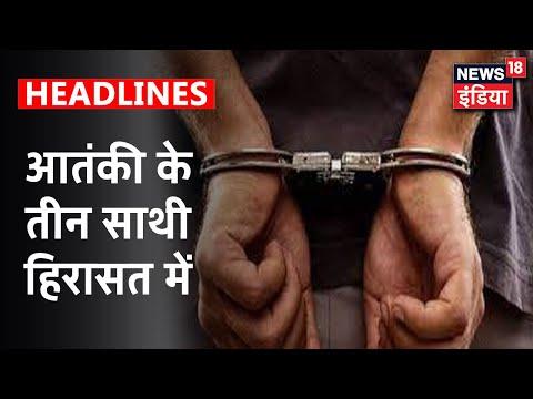 UP के Balrampur से ISIS आतंकी के पिता समेत तीन मददगार गिरफ्तार  News18 India